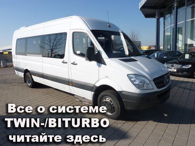 БИ-ТУРБО